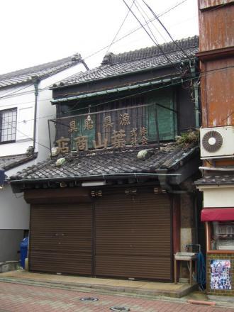 葉山商店① 三崎3-2