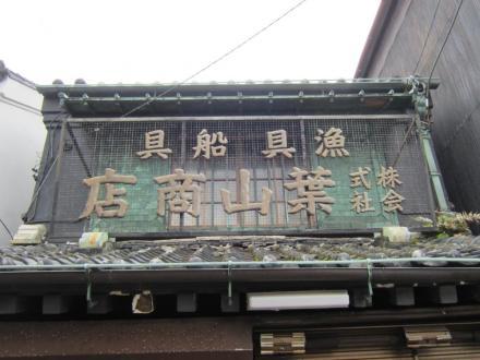 葉山商店③ 三崎3-2
