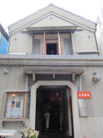三崎3-2の飲食店②