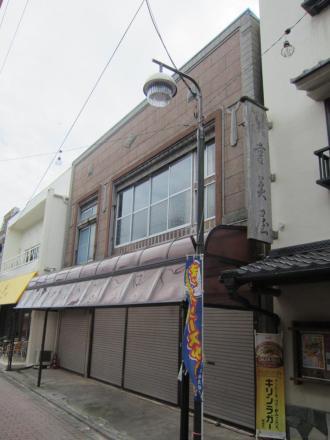 ⑱三崎3-3ネクタイの建物①