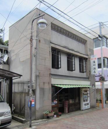 三崎1-11溝川酒店②