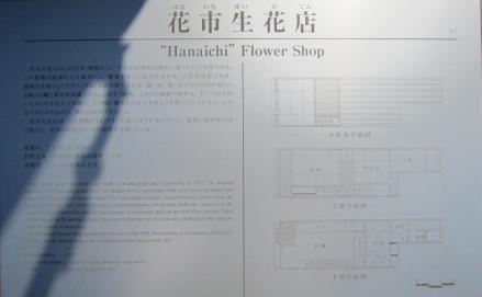 花市生花堂・武居三省堂⑭