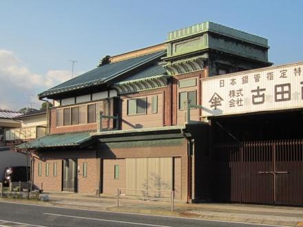 吉田商店①