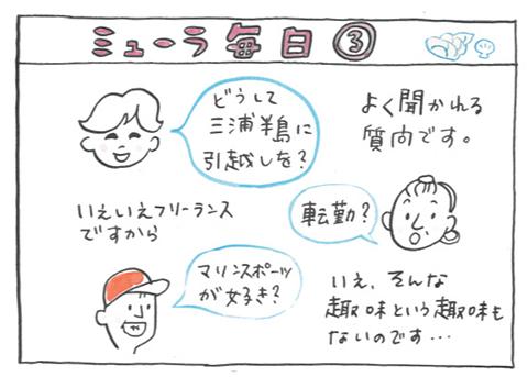 myura3-1.jpg