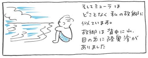 myura3-3.jpg