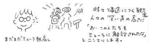 myura3-6.jpg