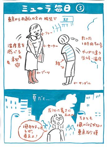 myura5_001.jpg