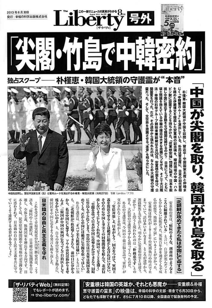 リバティ記事-2013-06-30