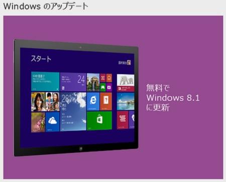 131020_Windows81.jpg