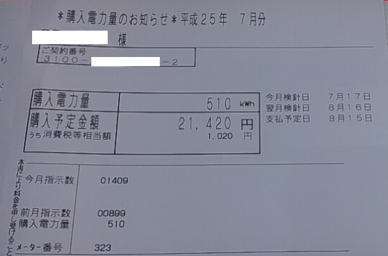 130718_売電明細