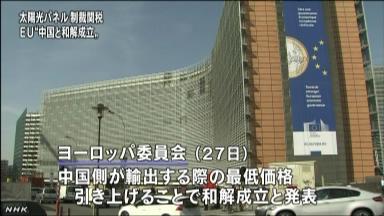EU中国和解