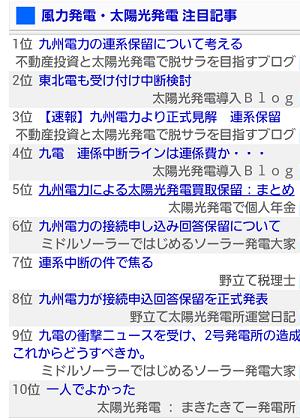 140927_人気記事