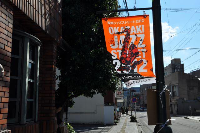 第7回 岡崎ジャズストリート20125