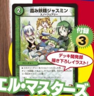 cardgamer-vol14-dmcard-pic2.jpg