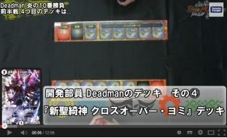 cross-over-yomi-deck-thumb.jpg