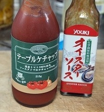 masakohimeケチャップ2013401
