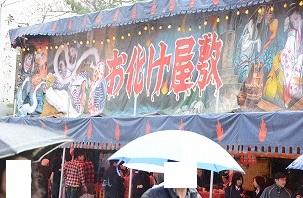 お化け屋敷2013429