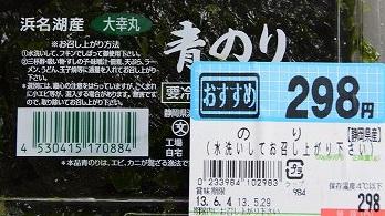 生青のり2013606
