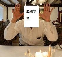 トナカイを頼むときの主夫太郎2013710