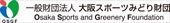 〔一般財団法人〕大阪スポーツみどり財団事業開発部スポーツ事業チーム