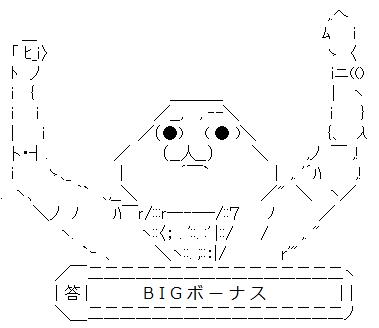 BIGボーナス