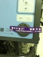 たばねらテープ2014 09 23 (4)