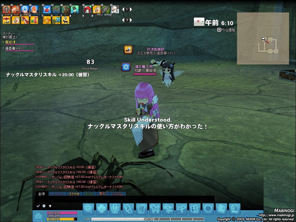 mabinogi_2013_10_11_008.jpg