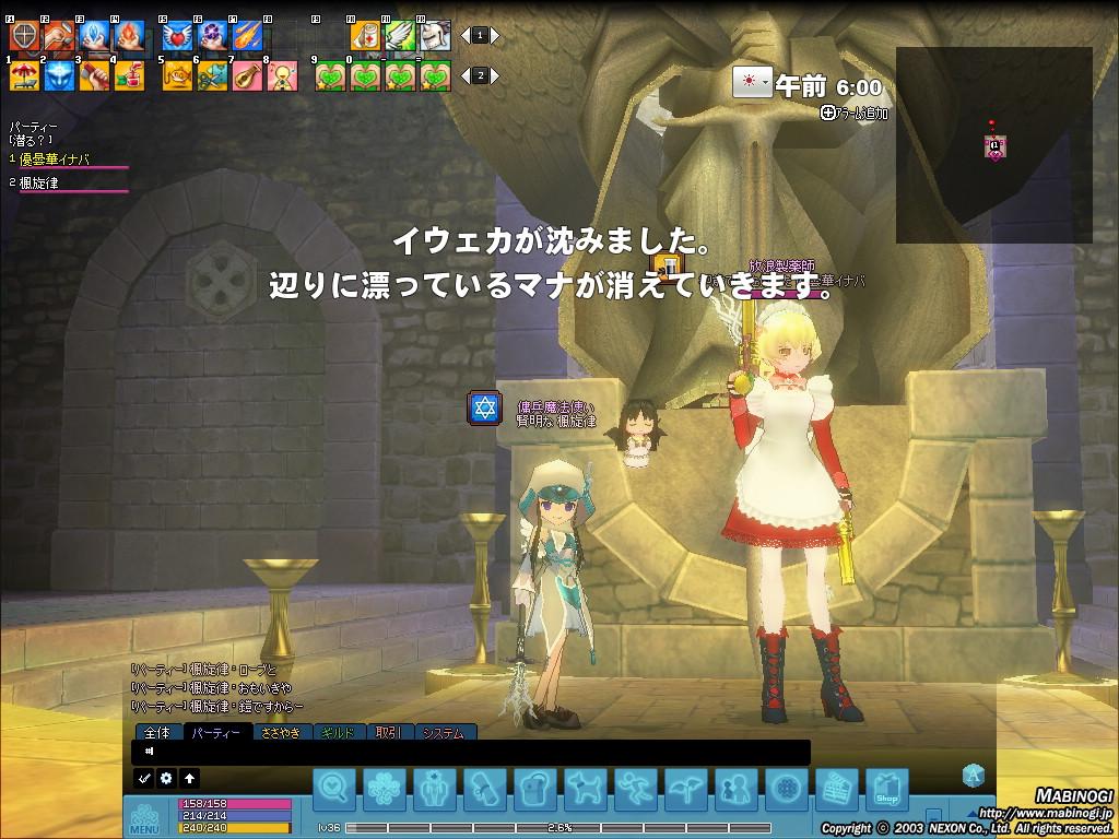 mabinogi_2013_10_18_005.jpg