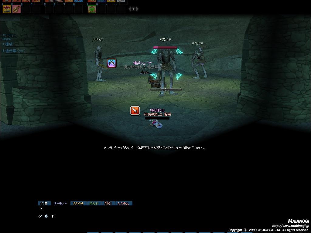 mabinogi_2013_11_02_016.jpg