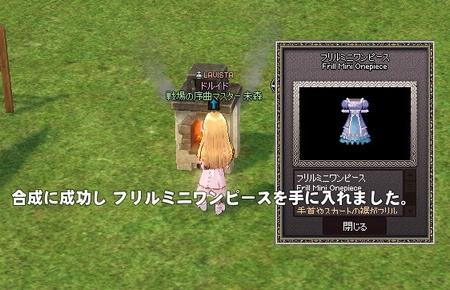 mabinogi_2013_12_01_015.jpg