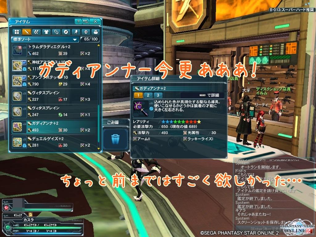 pso20131031_215435_001.jpg