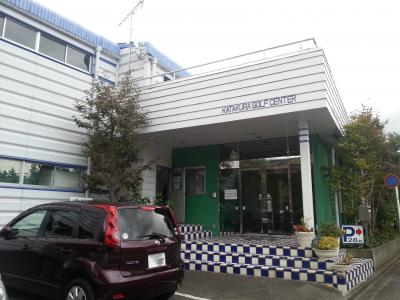 katakuragolfcenter_entrace