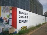 tachihigolf_ikeakanban
