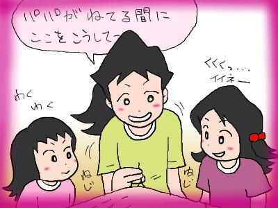 3simai_nejinejike02.jpg