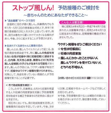2013年6月1日風疹明石市広報