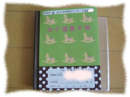 2013年7月10日大阪市の母子手帳