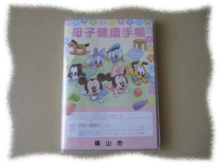 2013年7月18日篠山市の母子手帳