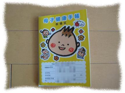 2013年7月18日板橋区の母子手帳