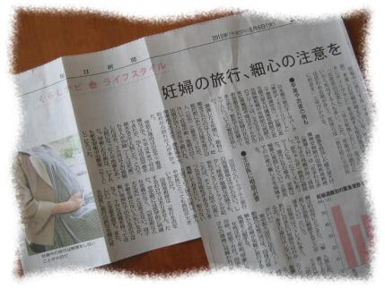 2013年8月6日妊婦の旅行毎日新聞