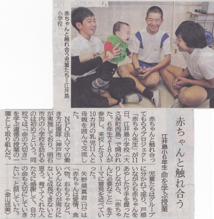 2013年12月12日神戸新聞赤ちゃん先生