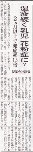 2014年1月9日日経乳児湿疹