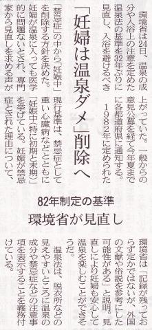 2014年1月25日日経妊婦温泉