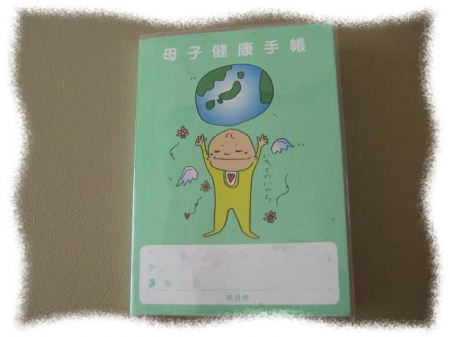 2014年1月22日奈良市の母子手帳