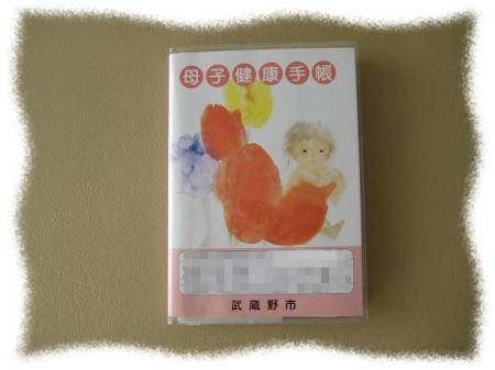 2014年1月31日武蔵野市の母子手帳