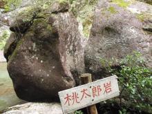 楽しく学べる人生という旅-momotarouiwa