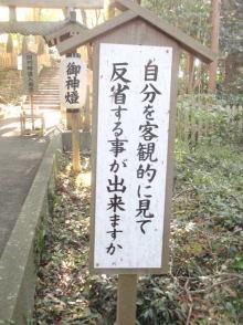 楽しく学べる人生という旅-shirahamajinja6