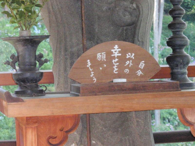 楽しく学べる人生という旅-yoshiminedera4