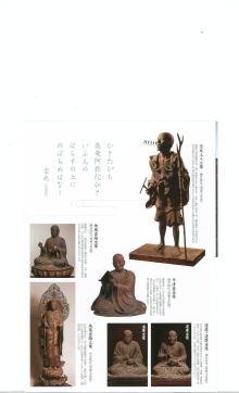 楽しく学べる人生という旅-rokuharamitsuji2