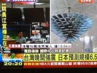 花蓮で強震131031