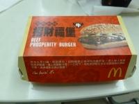 台湾麥當勞招財福堡140105